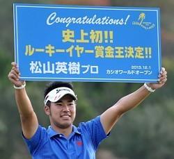 松山英樹 賞金 2013