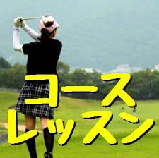 ゴルフ 初心者 コース レッスン