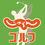ゴルフ スイング アプリ iphone