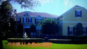 松山英樹 アメリカ 自宅
