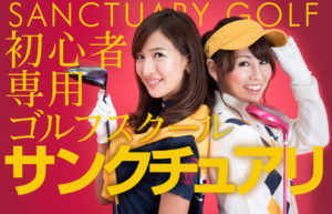 サンクチュアリゴルフ 評判 口コミ