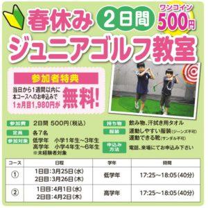 子供 ゴルフレッスン 大阪