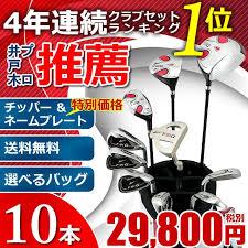 中古 ゴルフ クラブ