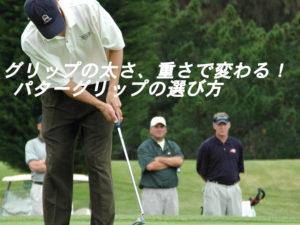 ゴルフ パター グリップ 太さ