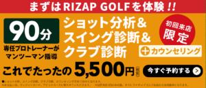 ライザップゴルフ 料金