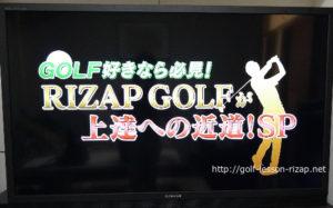 ライザップゴルフ 体験談