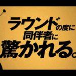 ライザップゴルフ!「飛距離アップ」に特化したレッスン・・あります!!。