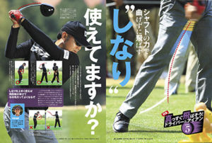 ゴルフ シャフト 調子