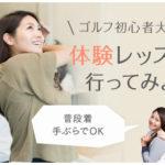 サンクチュアリゴルフ!体験レッスンあります!! (東京・初心者専用)。