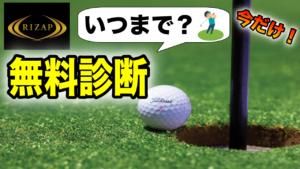 ライザップゴルフ 口コミ 効果