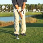 ゴルフレッスン!アプローチのコツって、クラブ選びなのか?打ち方なのか?
