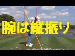 ゴルフ アイアン スイング 軌道