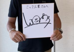 渋野日向子 スポンサー