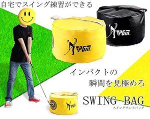 ゴルフ練習 サンドバッグ