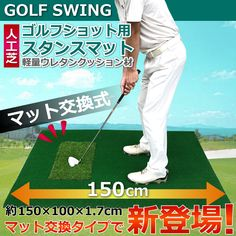 ゴルフ練習 スタンスマット