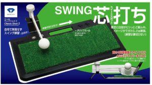 ゴルフ練習 紐付きボール